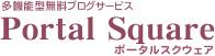 多機能型ブログサービス - PortalSquare